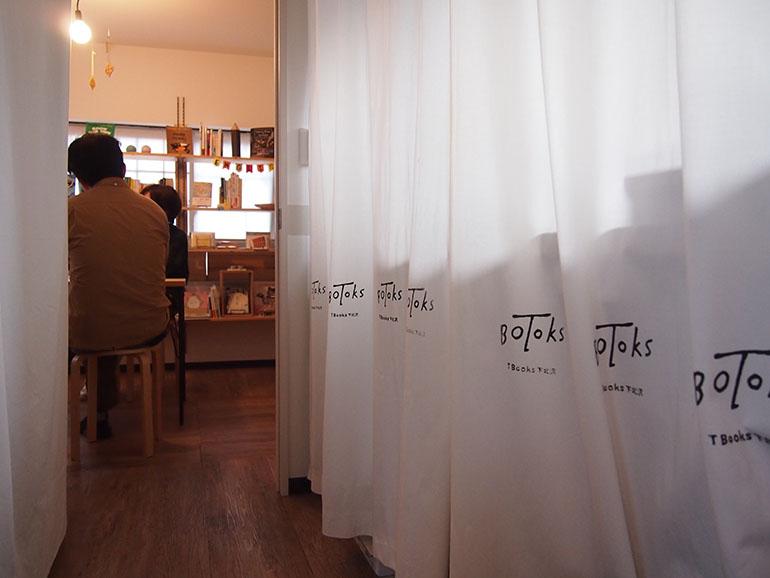 第5回-これからの本屋めぐり「Tbooks下北沢」