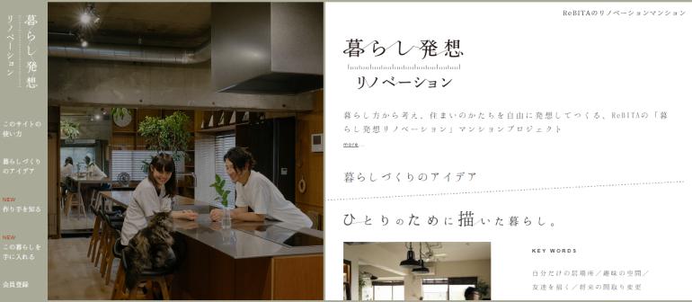 『暮らし発想』イベントレポート