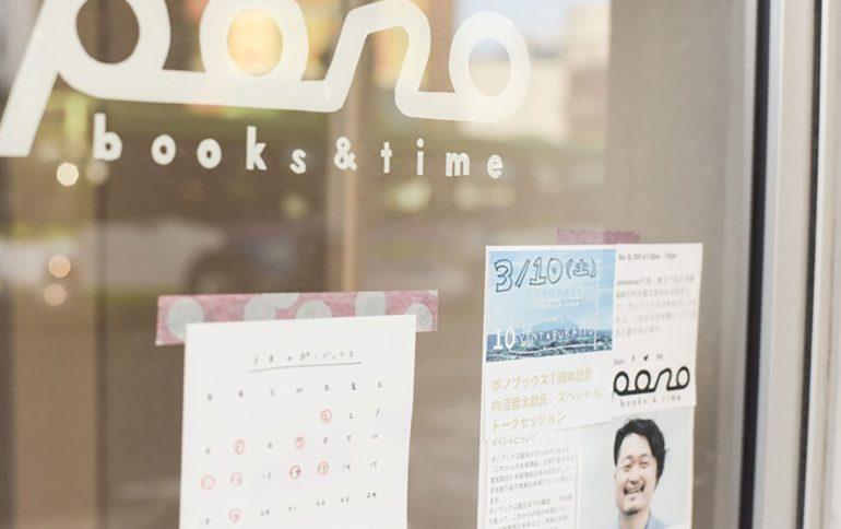 """「ハワイ」「プロレス」「ロック」を詰め込んだ""""世界で一番やさしい本屋""""第2回これからの本屋めぐり「Pono-books-&-time」"""