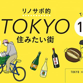 リノサポ的-TOKYO住みたい街TOP10