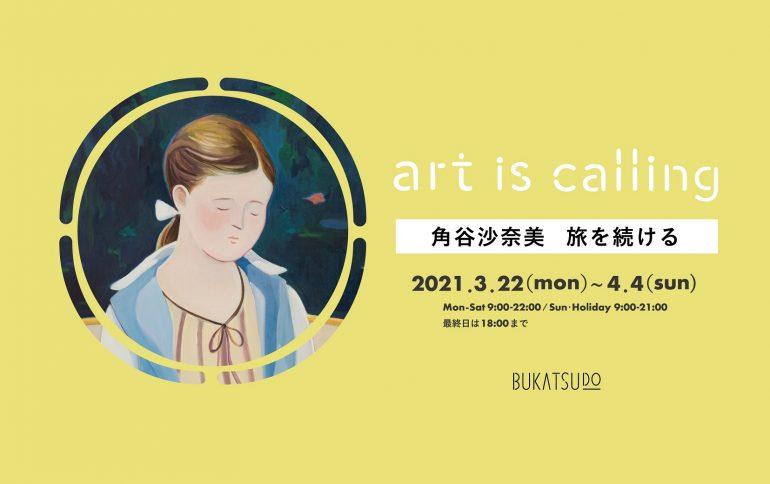 art is calling_03 角谷沙奈美「旅を続ける」